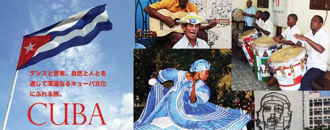 キューバ「音楽交流フリープラン」