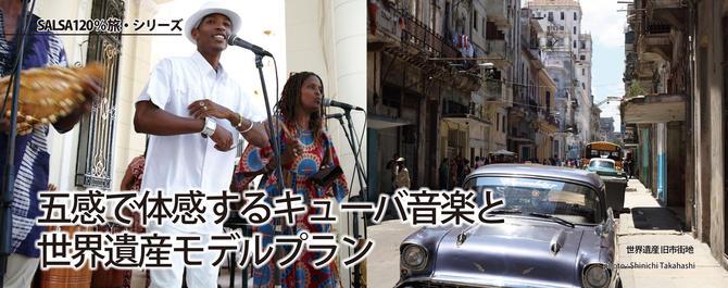 キューバ「五感で体感するキューバ音楽と世界遺産」モデルプラン