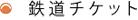 鉄道チケット.jpg